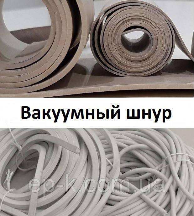 Вакуумный шнур