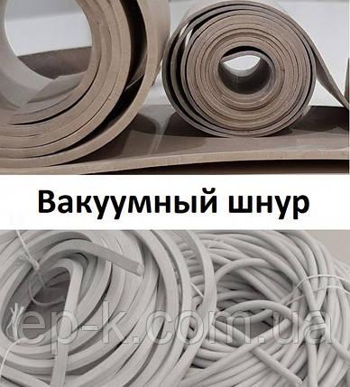 Вакуумный шнур, фото 2