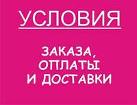 УСЛОВИЯ :ЗАКАЗ, ОПЛАТА, ДОСТАВКА!!!