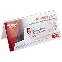 Табличка информационная двухсторонняя 198*99мм прозрачный Axent 4536
