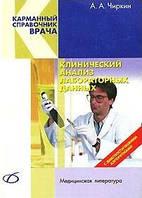 Чиркин А.А. Клинический анализ лабораторных данных