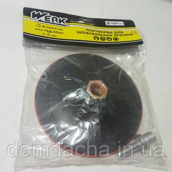Диск платформа 125мм для шліфувальних дисків., фото 2