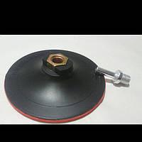 Диск платформа 125мм для шлифовальных дисков.