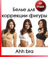 Белье для коррекции фигуры Slim N Lift Air Bra Ahh bra (Слим Н Лифт Эйр Бра)