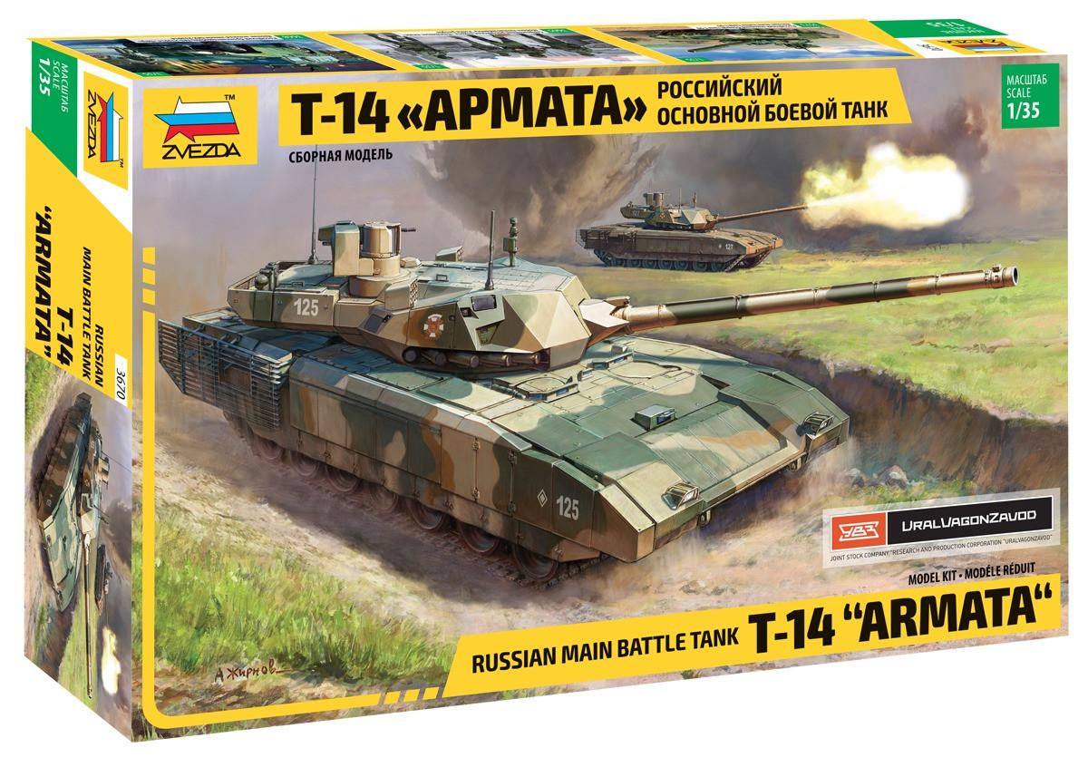 "Танк Т-14 ""Армата"". 1/35 ZVEZDA 3670"