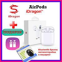 Сенсорные iDragon Afun-X TWS | Реплика Apple AirPods +подарок Bluetooth брелок антипотеряйка