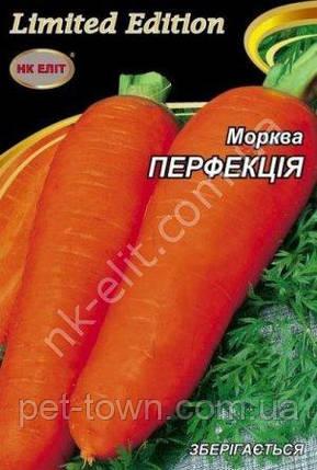 Морква ПЕРФЕКЦІЯ  20г, фото 2