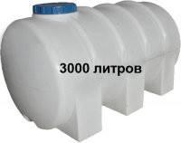 Емкость для транспортировки воды 3000 л.