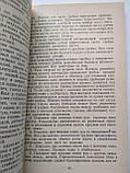 Морское многоборье. Л.П.Безкопыльный, фото 5