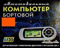 Маршрутный бортовой компьютер Орион БК-55 для Mitsubishi, Hyundai, Kia, Chevrolet с мультицветной подсветкой