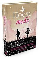 "Книга ""После тебя"", Джоджо Мойес | Иностранка - Колибри"