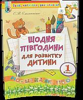 1 клас   Щодня півгодини для розвитку дитини   Ємельяненко О.В.