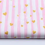 """Лоскут ткани с глиттерным """"Золотистые сердечки и розовые полосы """" на белом №1654а, размер 26*80, фото 2"""