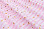 """Лоскут ткани с глиттерным """"Золотистые сердечки и розовые полосы """" на белом №1654а, размер 26*80, фото 5"""