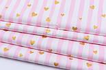 """Лоскут ткани с глиттерным """"Золотистые сердечки и розовые полосы """" на белом №1654а, размер 26*80, фото 6"""