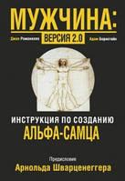Мужчина: версия 2.0. Джон Романелло, Адам Борнстайн