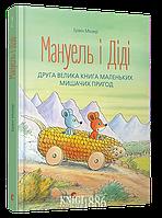 """Книга """"Мануель і Діді. Друга велика книга маленьких мишачих пригод"""", Мозер Ервін   Старого Лева"""