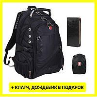 Швейцарский рюкзак SWISSGEAR 8810+ 2 подарка