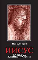 "Книга ""Иисус. Жизнеописание"", Пол Джонсон | Иностранка - Колибри"