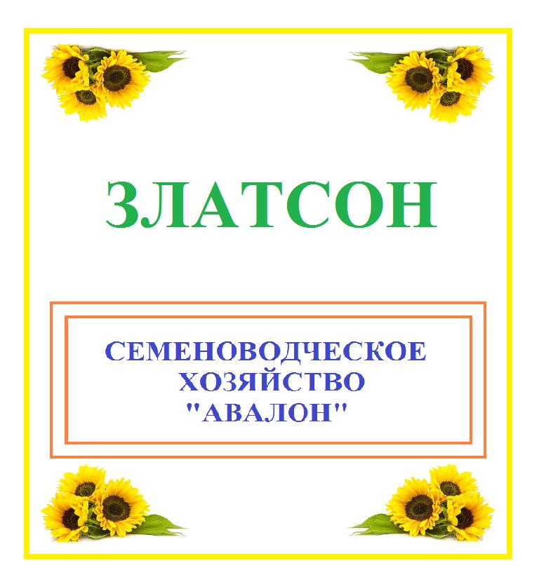 Семена подсолнечника ЗЛАТСОН 10кг Авалон 2017г.у