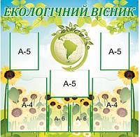 Стенд Екологічний вісник