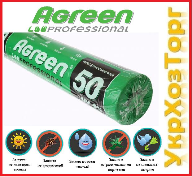 Агроволокно Agreen (чёрное) 50г/м², 1,6х100 м.