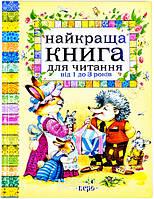 Найкраща книга для читання від 1 до 3 років (нов.) | Перо