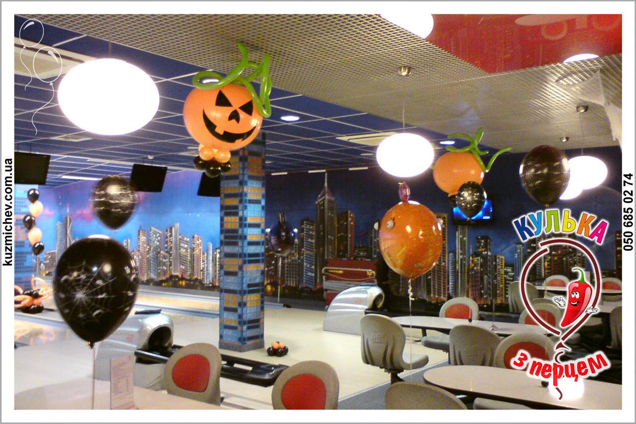 Оформление зала на Хеллоуин