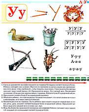 Букварь для дошкольников  Учимся правильно читать, фото 2