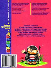 Букварь для дошкольников  Учимся правильно читать, фото 3