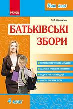 Ранок Наш клас Батьківські збори 4 клас Шалімова
