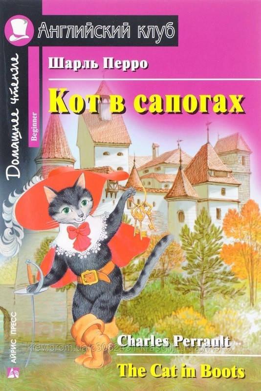 "Книга ""Кіт у чоботях"""