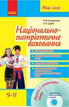 Ранок Наш клас Національно патріотичне виховання 9-11 клас Сухорукова +CD