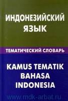 Лексина М. В.  Индонезийский язык. Тематический словарь. 20000 слов и предложений