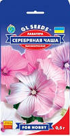 Лаватера Серебряная Чаша цветение очень обильное с июля по октябрь цветки до 7 см в диаметре, упаковка 0,5 г