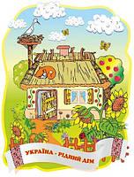 """Декоративный стенд """"Україна-рідний дім"""""""