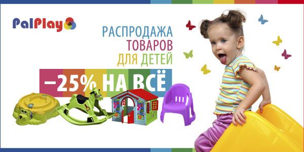 Акция Palplay -25%