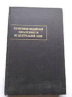Памятники индийской письменности из Центральной Азии. Выпуск 2. Г.М.Бонгард-Левина