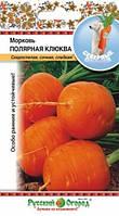 Морковь Полярная клюква