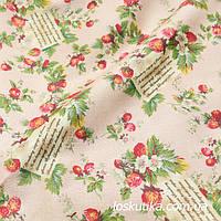 48011 Ткань с клубничкой. Ткани с изображением ягод для лоскутного шитья и рукоделия.
