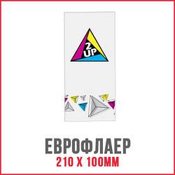 Печать еврофлаеров 90г/м2, 2 дня - 1000шт.