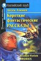 """""""Айзек Азимов. Короткие фантастические рассказы / Isaac Asimov: Science Fiction Stories"""""""