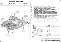 Защита картера двигателя и КПП для Nissan Primera P11