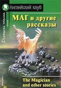 """""""Маг и другие рассказы / The Magician and other stories"""""""