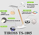 Светодиодная настольная лампа TIROSS TS-1805 14w 66led 3 режимы света, фото 8