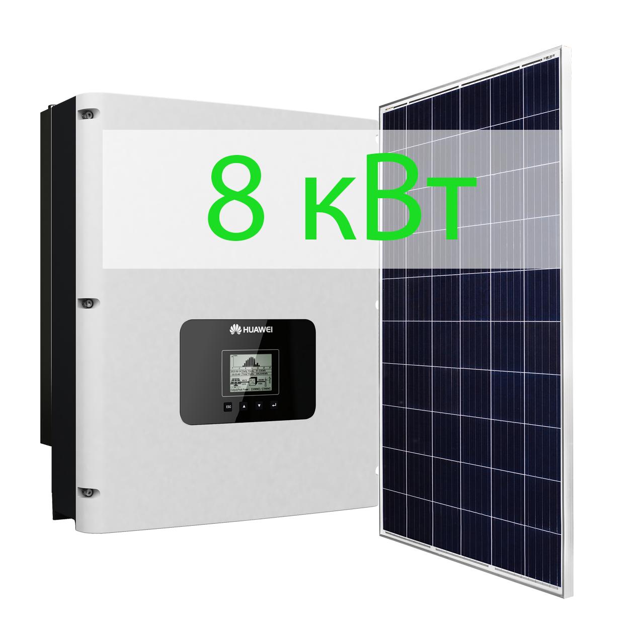Солнечная электростанция 8 кВт