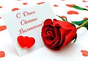 Акции и скидки ко Дню Святого Валентина