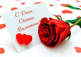 Акції та знижки до Дня Святого Валентина