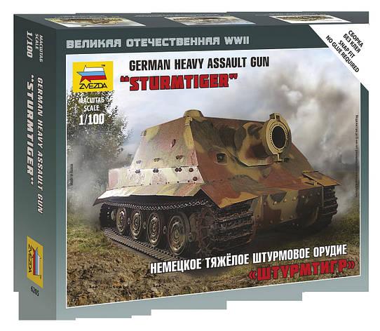 """Немецкое тяжелое штурмовое орудие """"ШТУРМТИГР"""". Сборная модель. 1/100 ZVEZDA 6205, фото 2"""