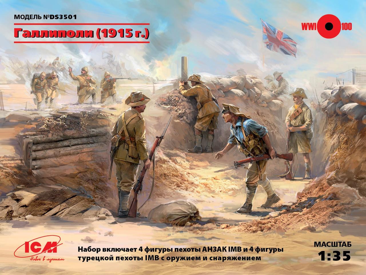 Галлиполи (1915 г.). 1/35 ICM DS3501